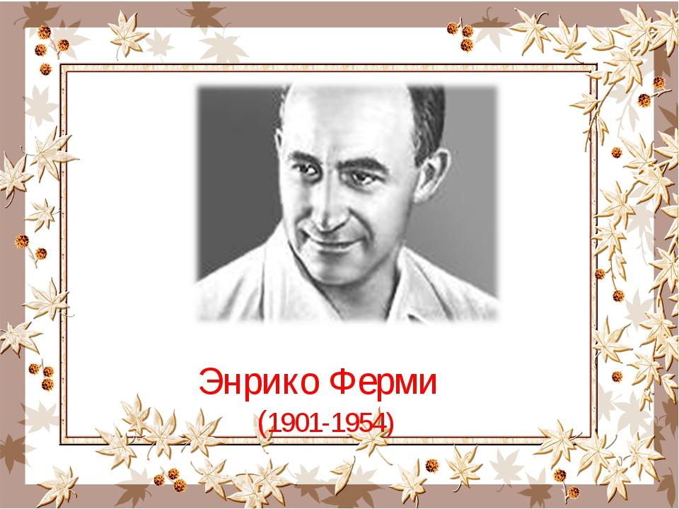 Энрико Ферми (1901-1954)