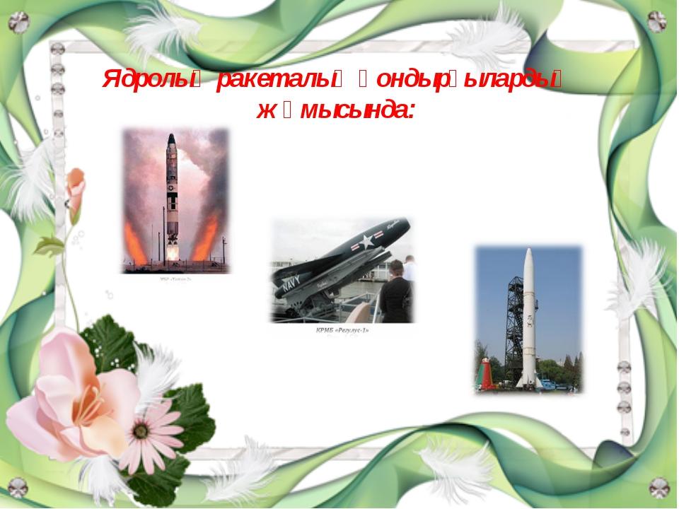 Ядролық ракеталық қондырғылардың жұмысында: