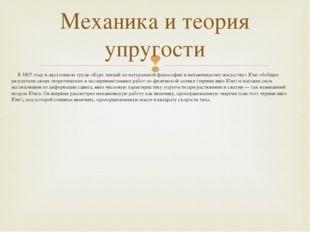 В 1807 году в двухтомном труде «Курс лекций по натуральной философии и механи