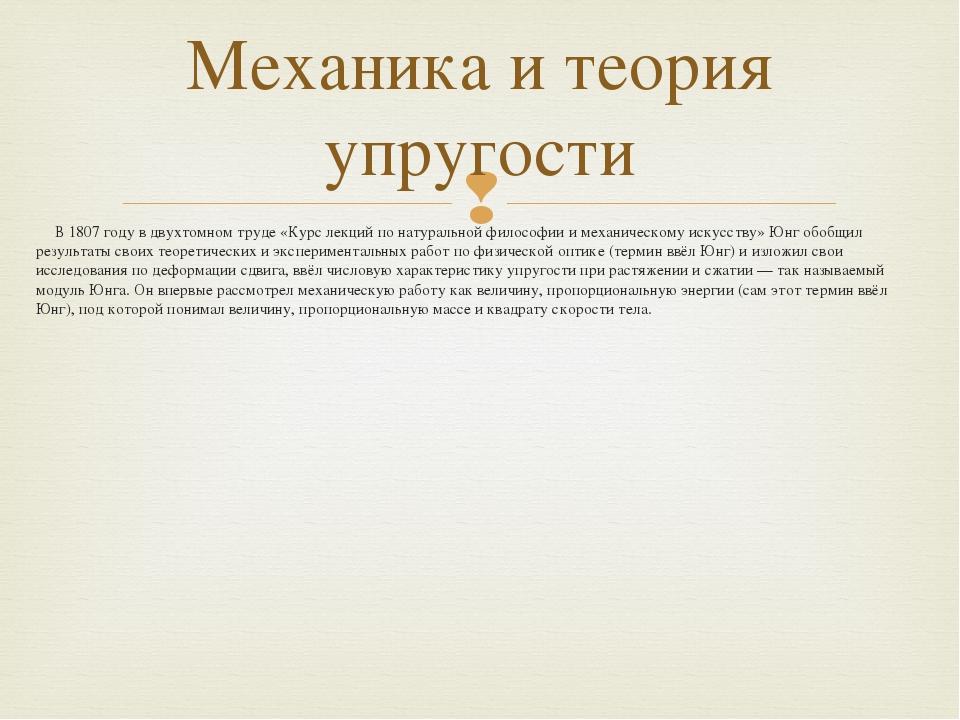 В 1807 году в двухтомном труде «Курс лекций по натуральной философии и механи...