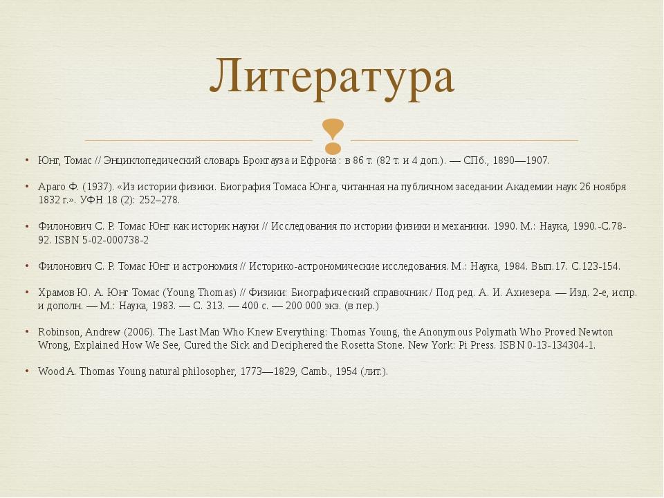 Юнг, Томас // Энциклопедический словарь Брокгауза и Ефрона : в 86 т. (82 т. и...