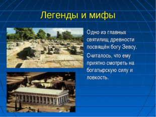 Легенды и мифы Одно из главных святилищ древности посвящён богу Зевсу. Считал