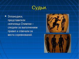 Судьи. Элланодики, представители святилища Олимпии – следили за выполнением п
