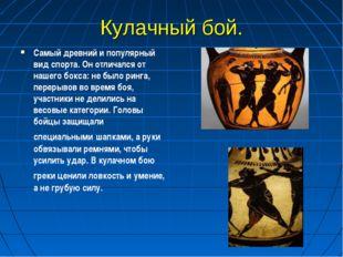 Кулачный бой. Самый древний и популярный вид спорта. Он отличался от нашего б