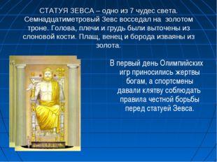 СТАТУЯ ЗЕВСА – одно из 7 чудес света. Семнадцатиметровый Зевс восседал на зол