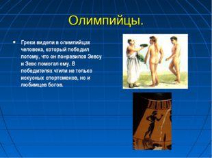 Олимпийцы. Греки видели в олимпийцах человека, который победил потому, что он
