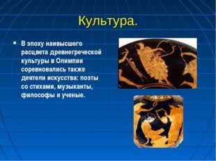 Культура. В эпоху наивысшего расцвета древнегреческой культуры в Олимпии соре