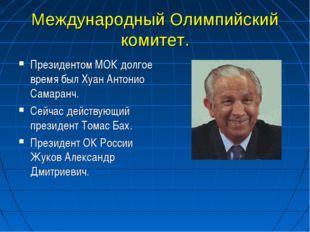 Международный Олимпийский комитет. Президентом МОК долгое время был Хуан Анто