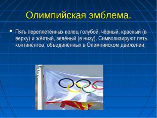 Олимпийская эмблема. Пять переплетённых колец голубой, чёрный, красный (в вер
