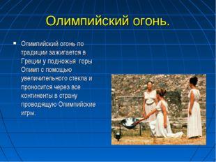 Олимпийский огонь. Олимпийский огонь по традиции зажигается в Греции у поднож