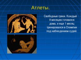 Атлеты. Свободные греки. Каждый 9 месяцев готовился дома, и еще 1 месяц трени