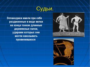 Судьи. Элланодики имели при себе раздвоенные в виде вилки на конце тонкие дли