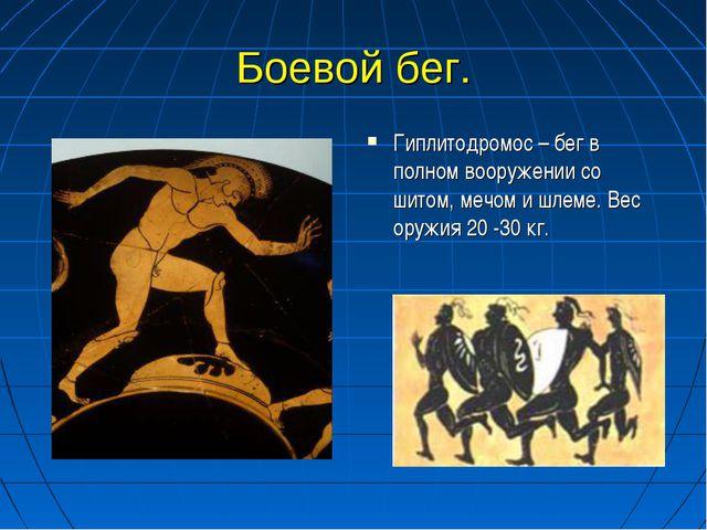 Боевой бег. Гиплитодромос – бег в полном вооружении со шитом, мечом и шлеме....