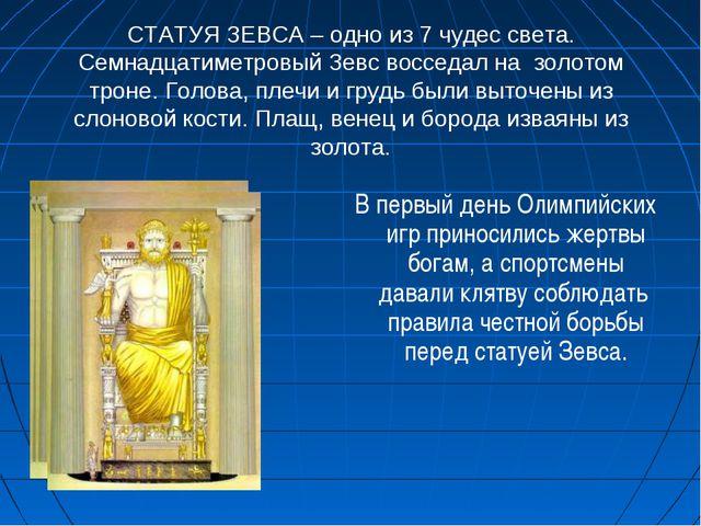 СТАТУЯ ЗЕВСА – одно из 7 чудес света. Семнадцатиметровый Зевс восседал на зол...