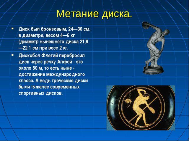 Метание диска. Диск был бронзовым, 24—36 см. в диаметре, весом 4—6 кг (диамет...