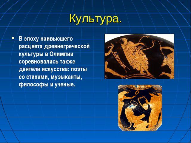 Культура. В эпоху наивысшего расцвета древнегреческой культуры в Олимпии соре...