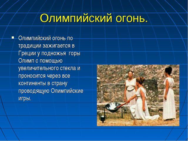 Олимпийский огонь. Олимпийский огонь по традиции зажигается в Греции у поднож...