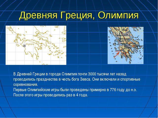 Древняя Греция, Олимпия В Древней Греции в городе Олимпия почти 3000 тысячи л...