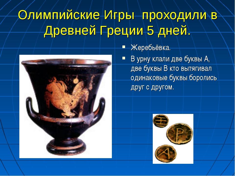 Олимпийские Игры проходили в Древней Греции 5 дней. Жеребьёвка. В урну клали...