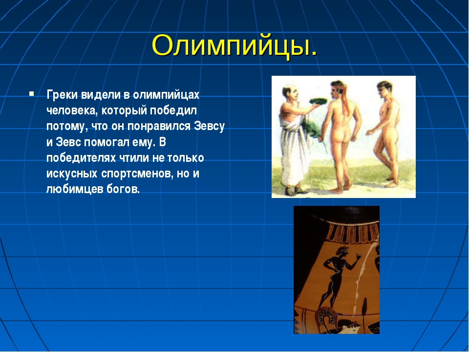 Олимпийцы. Греки видели в олимпийцах человека, который победил потому, что он...