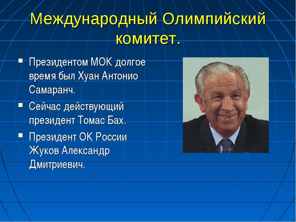 Международный Олимпийский комитет. Президентом МОК долгое время был Хуан Анто...