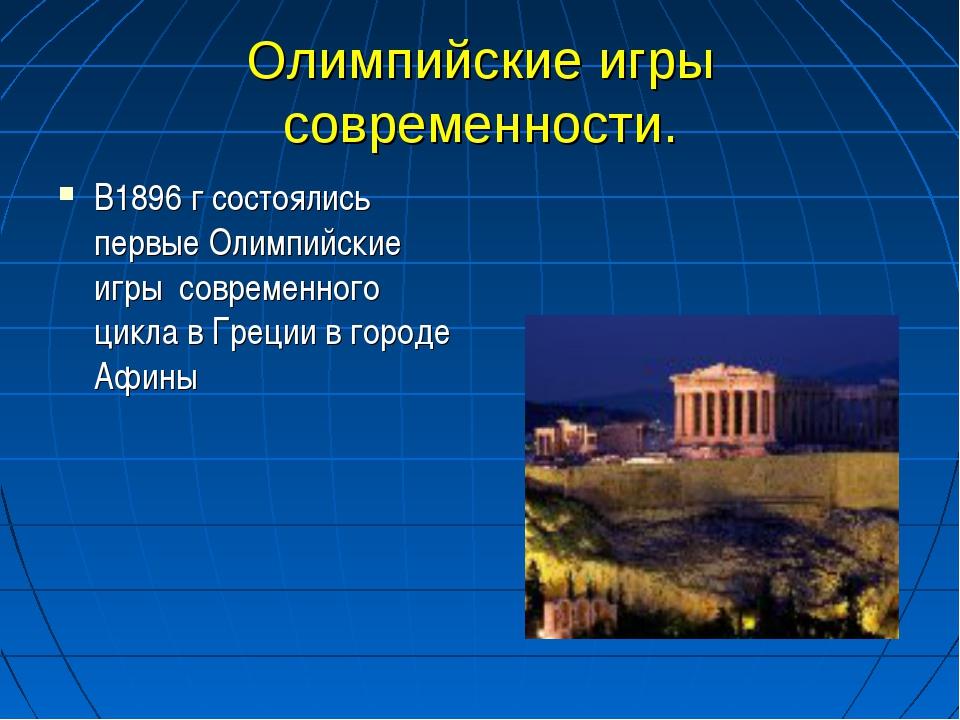 Олимпийские игры современности. В1896 г состоялись первые Олимпийские игры со...