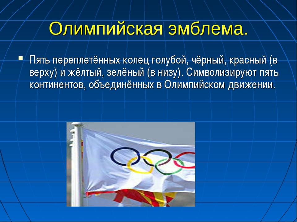 Олимпийская эмблема. Пять переплетённых колец голубой, чёрный, красный (в вер...