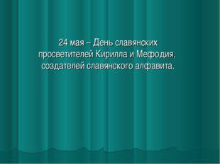 24 мая – День славянских просветителей Кирилла и Мефодия, создателей славянск