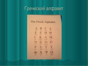 Греческий алфавит