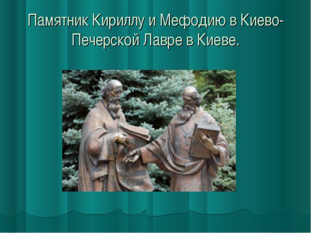 Памятник Кириллу и Мефодию в Киево-Печерской Лавре в Киеве.