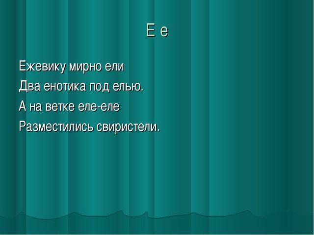 Е е Ежевику мирно ели Два енотика под елью. А на ветке еле-еле Разместились с...