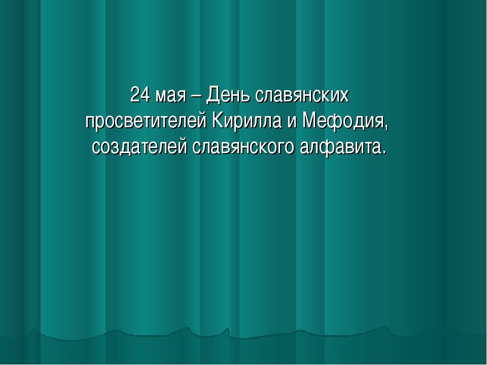 24 мая – День славянских просветителей Кирилла и Мефодия, создателей славянск...