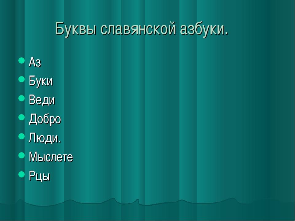 Буквы славянской азбуки. Аз Буки Веди Добро Люди. Мыслете Рцы
