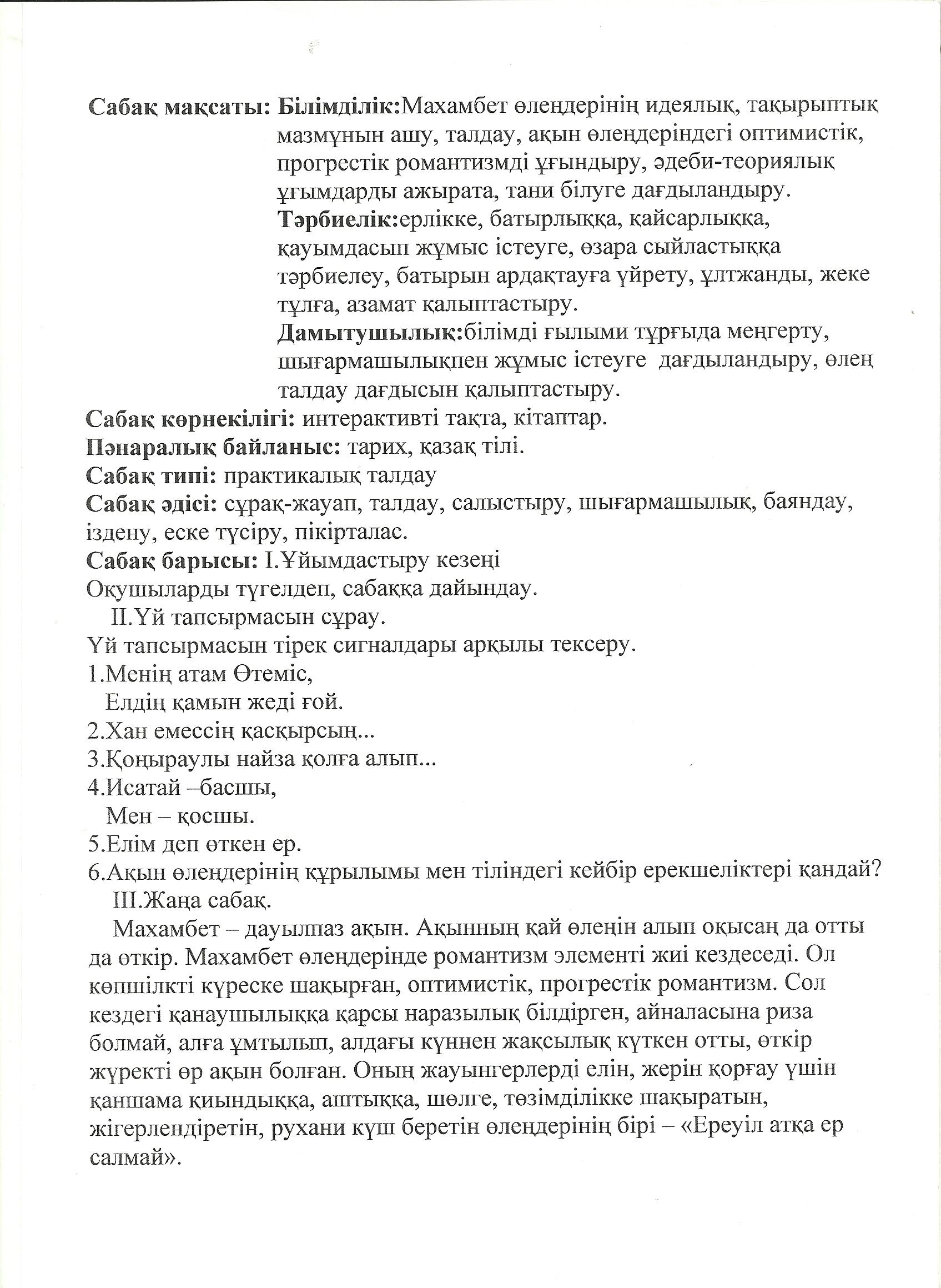 C:\Users\Гульзат\Documents\журт 2015-16\калмырза гульнар апай\2015-11 (ноя)\сканирование0002.jpg