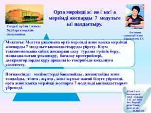 Бастауыш сынып мұғалімі Джилкибаева Г.Х Талдықорған қаласы №14 орта мектеп-