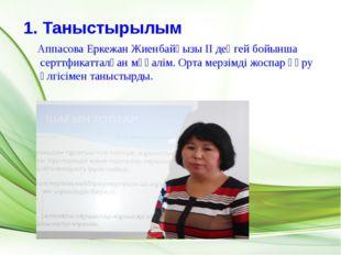 1. Таныстырылым Аппасова Еркежан Жиенбайқызы ІІ деңгей бойынша серттфикатталғ