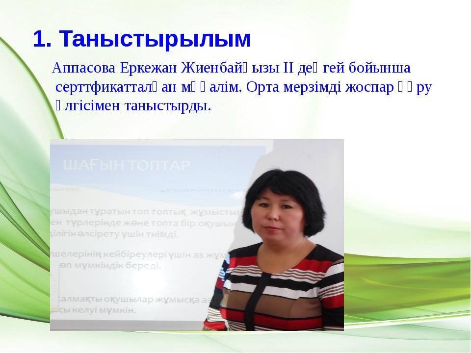 1. Таныстырылым Аппасова Еркежан Жиенбайқызы ІІ деңгей бойынша серттфикатталғ...