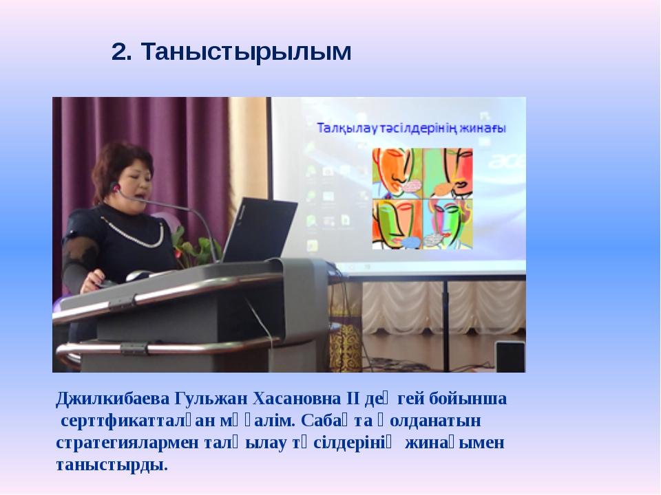 Джилкибаева Гульжан Хасановна ІІ деңгей бойынша серттфикатталған мұғалім. Саб...