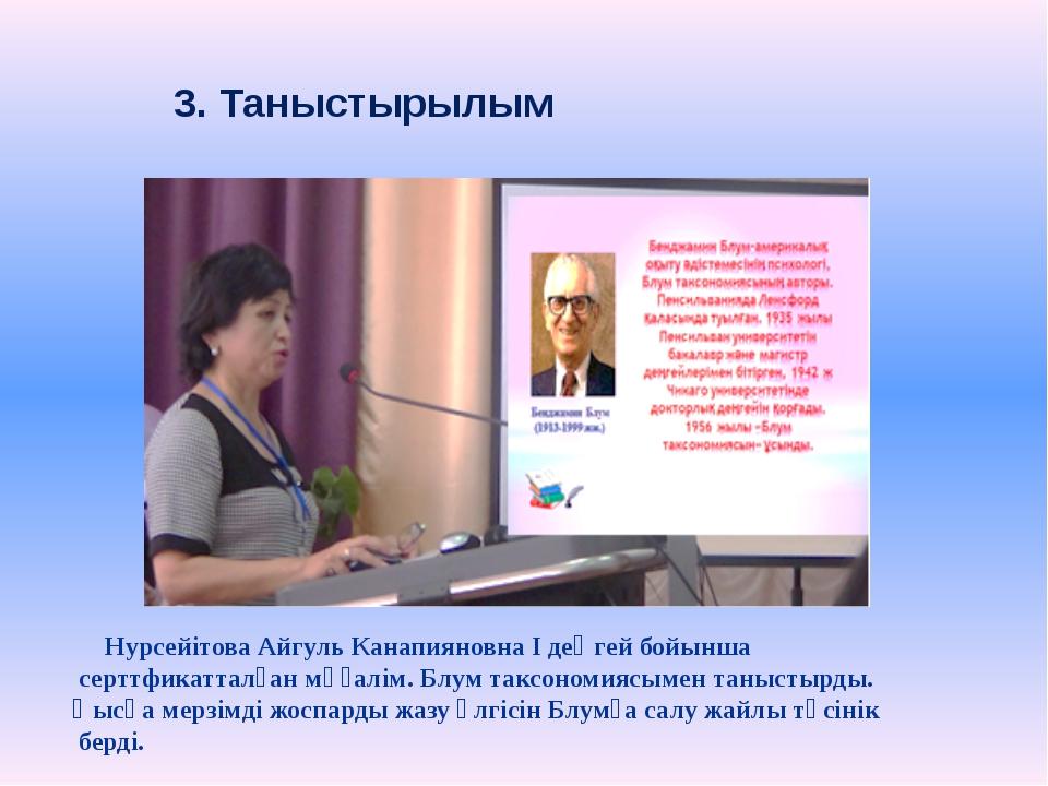 3. Таныстырылым Нурсейітова Айгуль Канапияновна І деңгей бойынша серттфикатта...