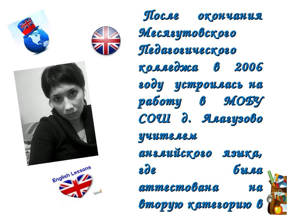 После окончания Месягутовского Педагогического колледжа в 2006 году устроилас...