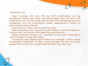 СЕН БІЛЕСІҢ БЕ? Адам құрамында 21% оттек, 78% азот, 0,03% көмірқышқыл газы ба
