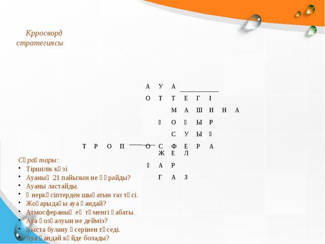 Крросворд стратегиясы Сұрақтары: Тіршілік көзі Ауаның 21 пайызын не құрайды?...