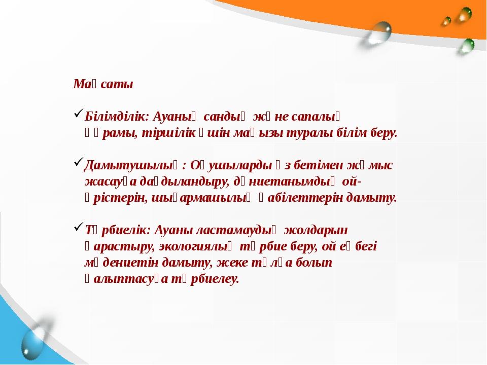 Мақсаты Білімділік: Ауаның сандық және сапалық құрамы, тіршілік үшін маңызы т...