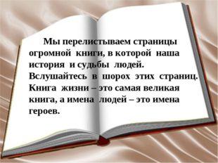 Мы перелистываем страницы огромной книги, в которой наша история и судьбы лю