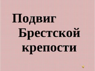 Подвиг Брестской крепости