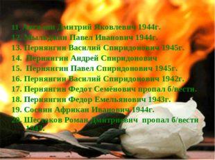 11. Ангалин Дмитрий Яковлевич 1944г. 12. Мыльджин Павел Иванович 1944г. 13. П
