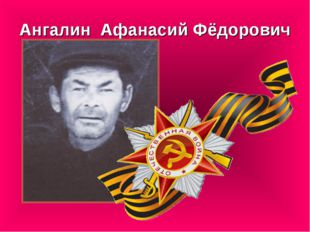 Ангалин Афанасий Фёдорович