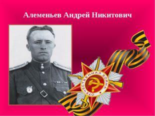 Алеменьев Андрей Никитович