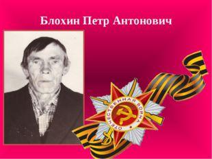 Блохин Петр Антонович
