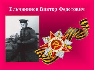 Ельчанинов Виктор Федотович